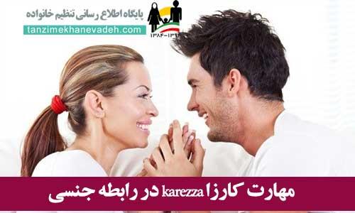 مهارت کارزا karezza در رابطه زناشویی