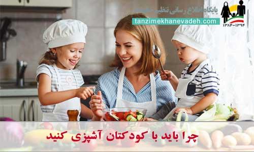 چرا باید با کودکتان آشپزی کنید