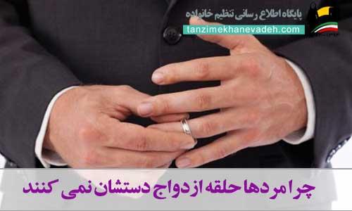 چرا مردها حلقه ازدواج دستشان نمی کنند