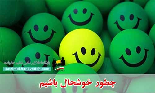 چطور خوشحال باشیم