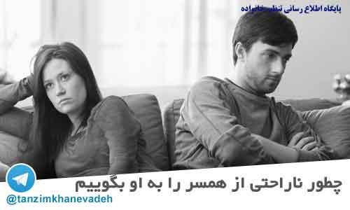 چطور ناراحتی از همسر را به او بگوییم
