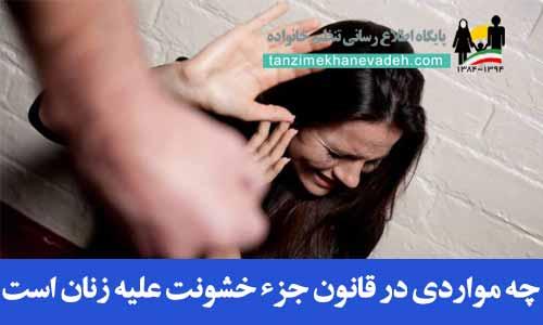 چه مواردی در قانون جزء خشونت علیه زنان است