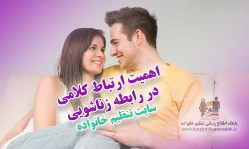 اهمیت ارتباط کلامی در رابطه زناشویی
