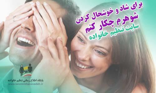 برای شاد و خوشحال کردن شوهرم چکار کنم