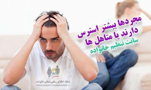 مجردها بیشتر استرس دارند یا متاهل ها