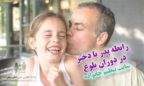 رابطه پدر با دختر در دوران بلوغ