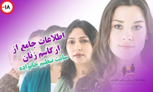 اطلاعات جامع از ارگاسم زنان