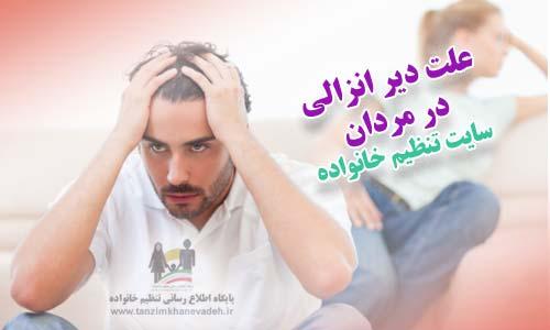علت دیر انزالی در مردان