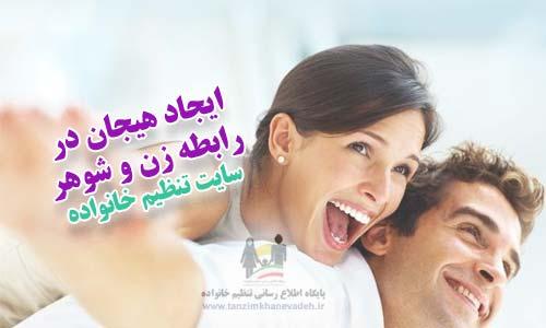 ایجاد هیجان در رابطه زن و شوهر