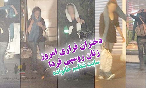 دختران فراری امروز زنان روسپی فردا