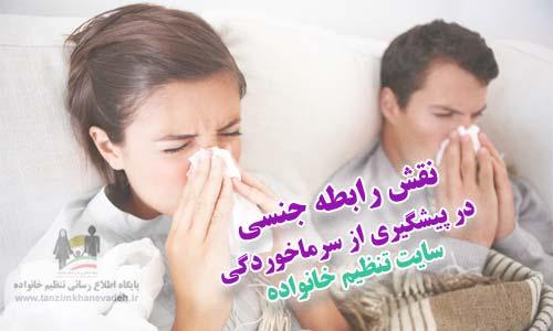 نقش رابطه جنسی در پیشگیری از سرماخوردگی