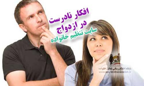 افکار نادرست در ازدواج