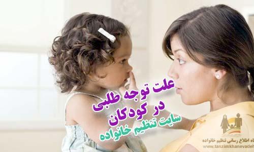 علت توجه طلبی در کودکان