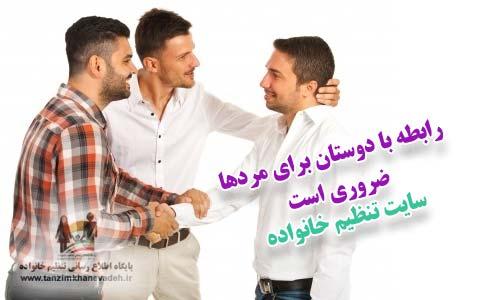 رابطه با دوستان برای مردها ضروری است