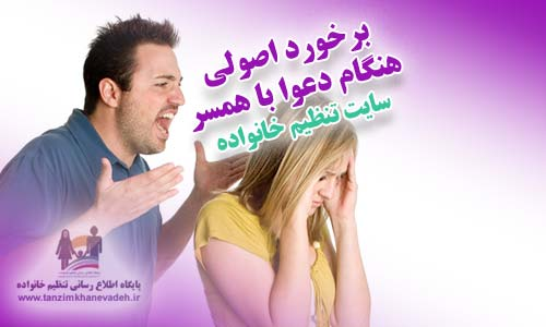 برخورد اصولی هنگام دعوا با همسر