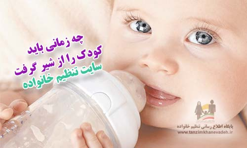 چه زمانی باید کودک را از شیر گرفت