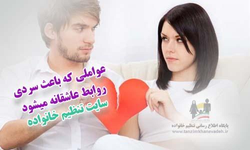 عواملی که باعث سردی روابط عاشقانه میشود