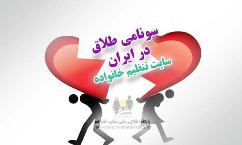 سونامی طلاق در ایران