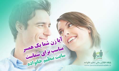 آیا زن شما یک همسر مناسب برای شماست
