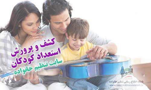 کشف و پرورش استعداد کودکان