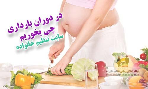 در دوران بارداری چی بخوریم