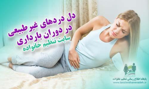 درد غیرطبیعی شکم در بارداری