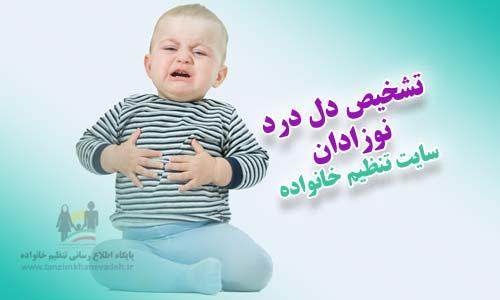 نشانه های دل درد نوزاد