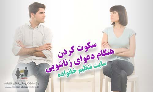 سکوت کردن هنگام دعوای زناشویی