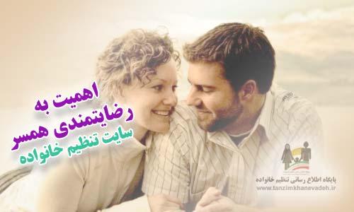 اهمیت به رضایتمندی همسر