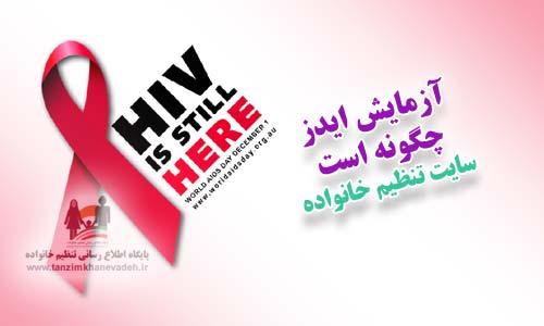 آزمایش ایدز چگونه است-مرجع کامل