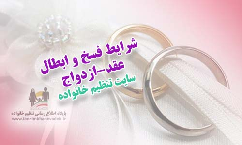 شرایط فسخ و ابطال عقد-ازدواج