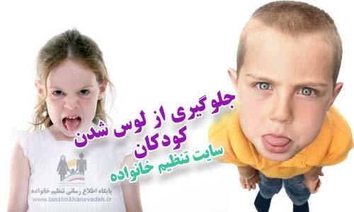 جلوگیری ازلوس شدن کودکان