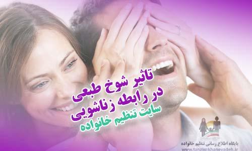 تاثیر شوخ طبعی در رابطه زناشویی