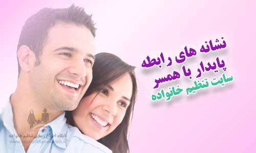 نشانه های رابطه پایدار با همسر