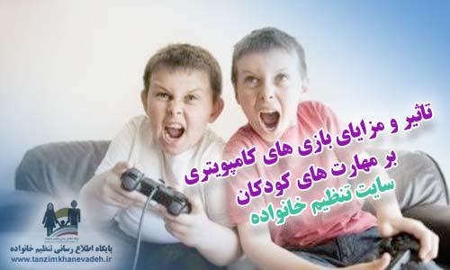 تاثیر و مزایای بازیهای کامپیوتری در مهارتهای کودکان