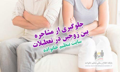 جلوگیری از مشاجره بین زوجین