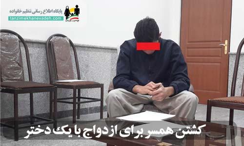 کشتن همسر برای ازدواج با یک دختر