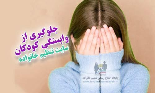 جلوگیری از وابستگی کودکان