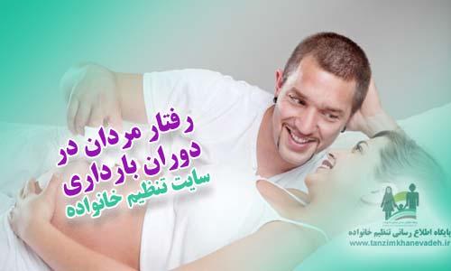 رفتار مردان در دوران بارداری