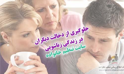 جلوگیری از دخالت دیگران در زندگی زناشویی
