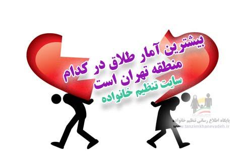 بیشترین آمار طلاق در کدام منطقه تهران است