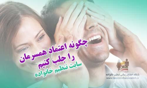 چگونه اعتماد همسرمان را جلب کنیم