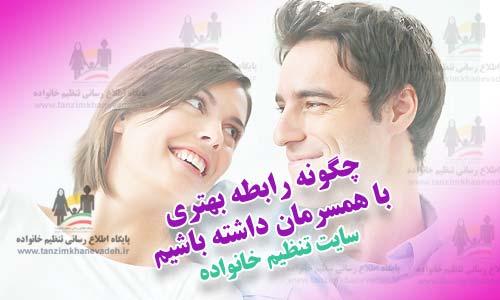 چگونه رابطه بهتری با همسرمان داشته باشیم