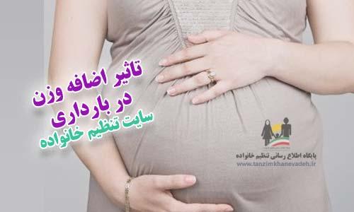 تاثیر اضافه وزن و چاقی در بارداری