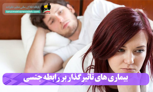 بیماری های تاثیرگذار بر رابطه جنسی