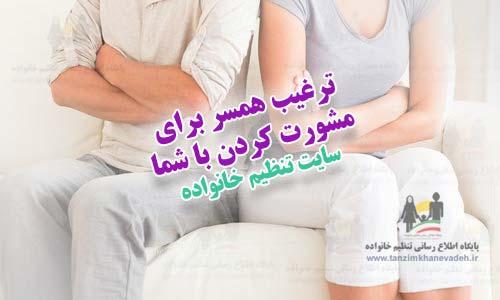 ترغیب همسر برای مشورت کردن با شما