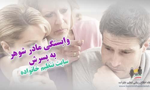 وابستگی مادر شوهرم به پسرش