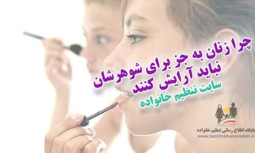 چرا زنان نباید آرایش کنند