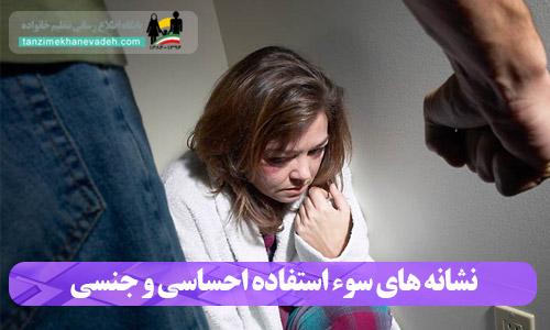 نشانه های سوء استفاده احساسی و جنسی