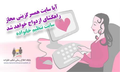 آیا سایت همسرگزینی راهگشای ازدواج خواهد شد